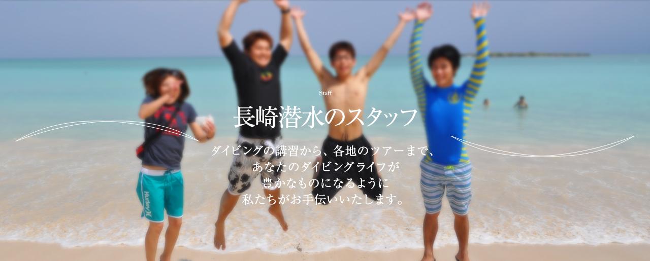 長崎潜水のスタッフ