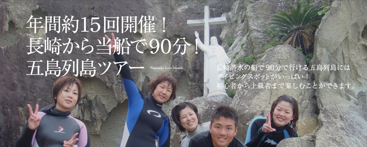 年間約15回開催!長崎から当船で90分!五島列島ツアー