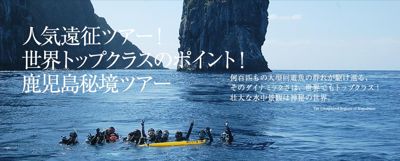 人気遠征ツアー!世界トップクラスのポイント!鹿児島秘境ツアー