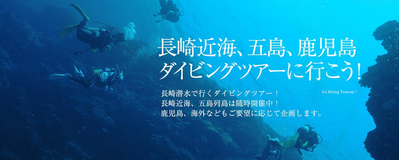 長崎近海、五島、鹿児島ダイビングツアーに行こう!