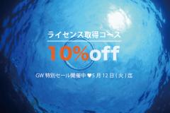 GW10%off