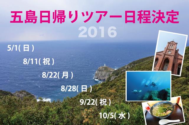 五島日帰り2016