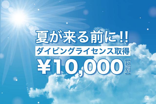 ¥10,000